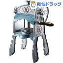 手動本格 かき氷屋さんのふわふわ氷かき器 アルミダイキャストボディ(1台)[かき氷機 ふわふわ]【送料無料】