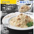 ピアット 予約でいっぱいの店の4種のチーズクリームリゾット(202g)【ピアット】
