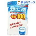 不織布水切りネット 排水口用 ゴミ袋 増量 ZB-4928(100枚入)
