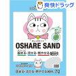 猫砂 おしゃれサンド(7L)[猫砂 ねこ砂 ネコ砂 紙 ペット用品]