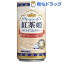 サンガリア 紅茶姫マイルドミルクティー(185g*30本)