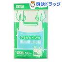手さげタイプの室内用ゴミ袋 半透明(15L*20枚入)[ごみ袋]