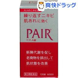 【第3類医薬品】ペアA錠(120錠入)【ペア】【送料無料】