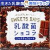 スイーツデイズ 乳酸菌ショコラ(56g)
