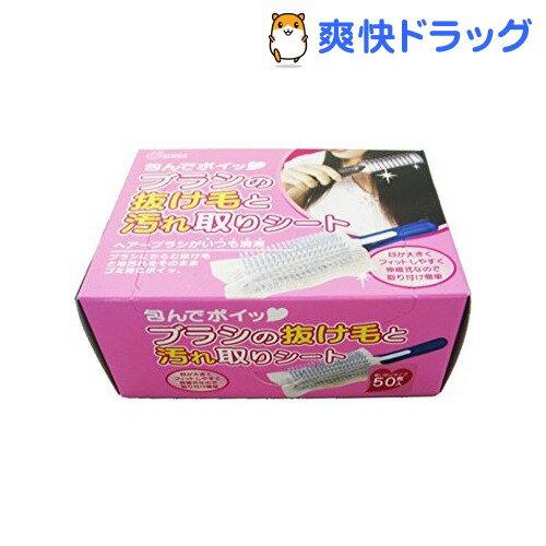 創和 取付け簡単 ブラシの抜け毛と汚れ取りシート 伸縮性(50枚入)