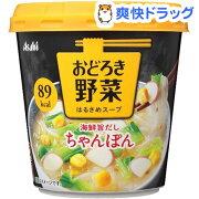 おどろき野菜 ちゃんぽん(1コ入)【おどろき野菜】