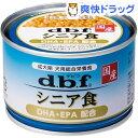 デビフ 国産 シニア食 DHA・EPA配合(150g)【デビフ(d.b.f)】
