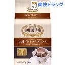 小川珈琲店プレミアムブレンドドリップコーヒー(10g*8杯分)【小川珈琲店】