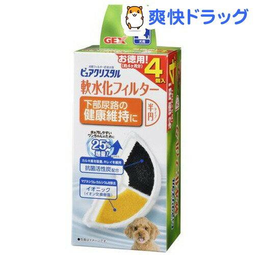 ピュアクリスタル 軟水化フィルター 半円タイプ 犬用(4コ入)【ピュアクリスタル】
