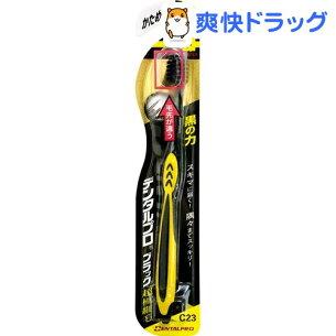 デンタルプロ ブラック ハブラシ 歯ブラシ