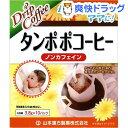 山本漢方 タンポポコーヒー ノンカフェイン(3.8g*10包)[カフェインレスコーヒー ドリップ]