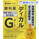 【第2類医薬品】サンテ メディカルガード(12mL)【サンテ】