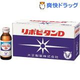 大正製薬 リポビタンD(100mL*10本入)【リポビタン】[栄養ドリンク 滋養強壮]