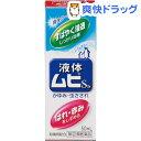 【第(2)類医薬品】液体ムヒS2(50mL)【ムヒ】