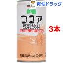 三育 ココア豆乳(190g*3コセット)【三育フーズ】