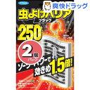 フマキラー 虫よけバリア 虫よけプレート ブラック 250日 天然ハーブの香り(2個パック)【虫よけバリア ブラック】