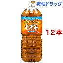 伊藤園 健康ミネラルむぎ茶(2L*6本入*2コセット)【健康...