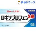 【第1類医薬品】ロキソプロフェン錠「クニヒロ」(セルフメディ...