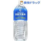 日田天領水(2L*10本入)【HLSDU】 /[ミネラルウォーター 水 激安]【】