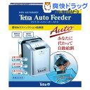 テトラ オートフィーダー AF-3(1コ入)【Tetra(テトラ)】【送料無料】