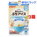 ピジョン 赤ちゃんのぷちアイス ミルク&バニラ(3食分*2袋*3コセット)