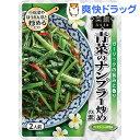 菜館アジア 青菜のナンプラー炒めの素(2人前)【菜館(SAIKAN)】