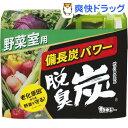 脱臭炭 野菜室用(140g+2g)【脱臭炭】[消臭剤]