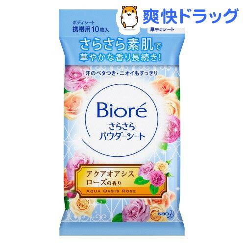 ビオレ さらさらパウダーシート アクアオアシスローズの香り 携帯用(10枚入)【kao16T】0【ビオレ】[花王]