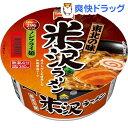 東北ご当地 米沢ラーメン(1コ入)[カップラーメン カップ麺 インスタントラーメン非常食]