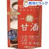 お米麹甘酒(5袋入)