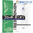 キユーエフ 業務用 フライドオニオン(200g)【キユーエフ】