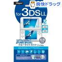 Digio2 3DS LL用 液晶保護フ...