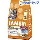 アイムス 成猫用 インドアキャット まぐろ味(1.5kg)【アイムス】[【iamsc81609】]