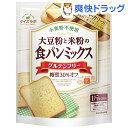 【訳あり】ダイズラボ 大豆粉のパンミックス(290g(1斤分...