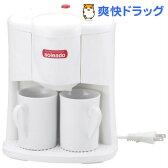 ソレアード 2カップコーヒーメーカー SO-158(1台)【ソレアード】[キッチン用品]【送料無料】