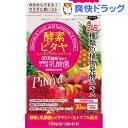 酵素とピタヤ(60球)【ミナミヘルシーフーズ】