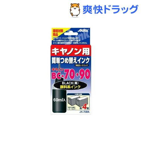 キャノンBC-70/90用 詰替インク ブラック JK70BK(60mL)