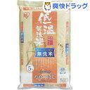 平成30年度産 アイリスフーズ 低温製法米無洗米 北海道産な...