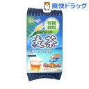 有機栽培 オーガニック麦茶 ティーバッグ(8g*40包)[お茶]
