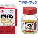 【第3類医薬品】アリナミンEXプラス(120錠入)【アリナミン】[アリナミンex]【送料無料】
