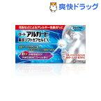 【第(2)類医薬品】ロート アルガード 鼻炎ソフトカプセルEX(20カプセル)【アルガード】