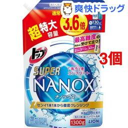トップ スーパー<strong>ナノックス</strong> 洗濯洗剤 詰替 超特大(1.3kg*3コセット)【rdkai_02】【スーパー<strong>ナノックス</strong>(NANOX)】