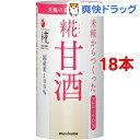 【訳あり】マルコメ プラス糀 米糀からつくった甘酒(125m...