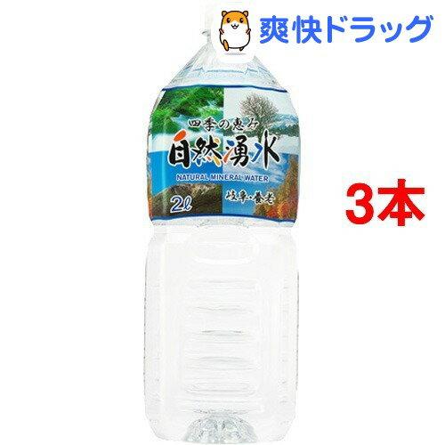 四季の恵み 自然湧水 岐阜・養老(2L*3本セット)