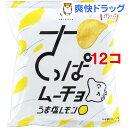 湖池屋 さっぱムーチョチップス うま塩レモン(60g*12コセット)【湖池屋(コイケヤ)】