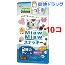 MiawMiawスナッキー 2種のアソート 焼きえび味 ほたて味(5g 6袋入 10コセット)【d_aix】【ミャウミャウ(Miaw Miaw)】