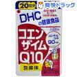 DHC コエンザイムQ10 包接体 20日分(40粒)【DHC】[サプリ サプリメント]