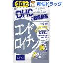 DHC コンドロイチン 20日分(60粒)【DHC】