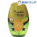 お部屋の消臭力 プレミアムアロマ スイートオレンジ&ベルガモット(400mL)【消臭力】