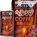【訳あり】【在庫限り】ヘルシアコーヒー 微糖ミルク お買い得セット(185g*30本入)【ヘルシア】【送料無料】